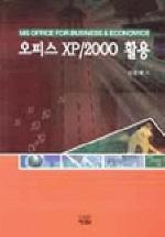 오피스 XP/2000 활용