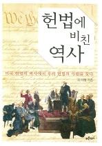 헌법에 비친 역사