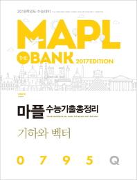 고등 기하와 벡터 수능기출총정리(795Q)(2017)(마플)(Mapl the Bank) #