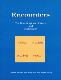 Encounters: New Religions of Korea and Christianity(Paperback)