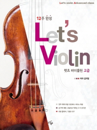렛츠 바이올린 고급