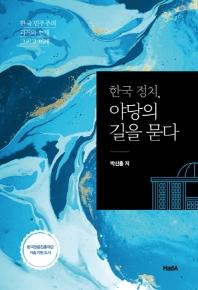한국 정치, 야당의 길을 묻다