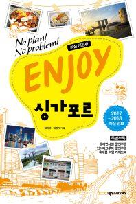 ENJOY 싱가포르(2017-2018) -휴대용 여행 가이드북 포함