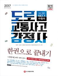 도로교통사고감정사 한권으로 끝내기(2017)(개정판 10판)