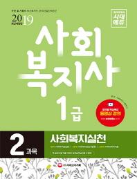 사회복지실천(사회복지사 1급 2과목)(2019)(개정판)