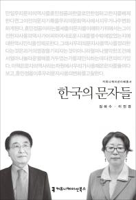 한국의 문자들