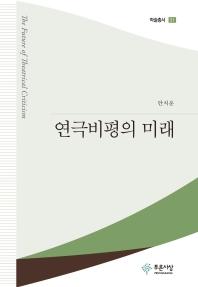 연극비평의 미래(푸른사상 학술총서 51)(양장본 HardCover)