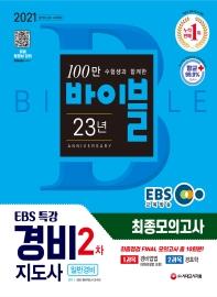 2021 EBS 특강 경비지도사 2차 시험 최종점검 Final 모의고사(개정판 9판)