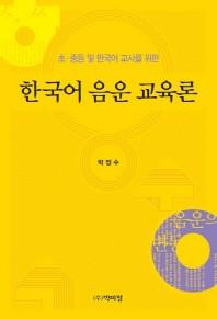 한국어 음운 교육론(초 중등 및 한국어 교사를 위한)
