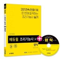 조리기능사 실기 양식(2019)(에듀윌)(CD1장포함)