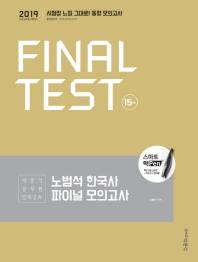 노범석 한국사 파이널 모의고사 15회분(2019)