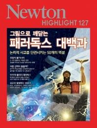 패러독스 대백과(그림으로 깨닫는)(Newton Highlight 127)
