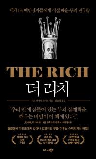 더 리치(The Rich)(양장본 HardCover)