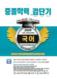 국어 중졸학력 기본서 바이블(2020)(검단기)