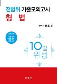 형법 전범위 기출모의고사 10일 완성(2020) #