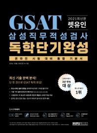GSAT 삼성직무적성검사 독학단기완성(2021)