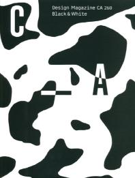 디자인 매거진 CA(씨 에이)(2020년 1~2월호)