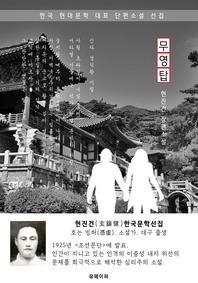 무영탑(無影塔) - 현진건 한국문학선집(장편소설)