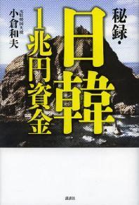 [해외]秘錄.日韓1兆円資金