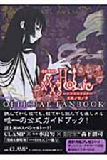 XXXHOLIC OFFICIAL FANBOOK* 劇場版