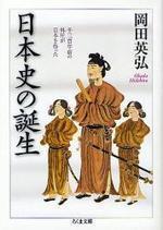 日本史の誕生 千三百年前の外壓が日本を作った