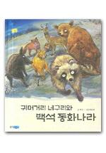 귀머거리 너구리와 백석 동화나라(빛나는 어린이문학 2)(양장본 HardCover)