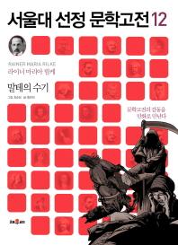 말테의 수기(만화)(서울대 선정 문학고전 12)