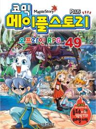 메이플 스토리 오프라인 RPG. 49(코믹)