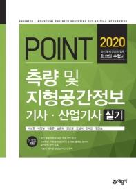 측량 및 지형공간정보기사 산업기사 실기(2020)(Point)(18판)