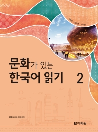 문화가 있는 한국어 읽기. 2(CD1장포함)