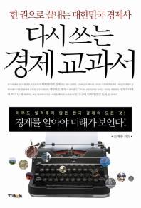 경제 교과서(다시 쓰는)