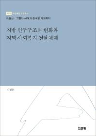 지방 인구구조의 변화와 지역 사회복지 전달체계(아산재단 연구총서 451)(양장본 HardCover)