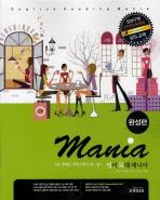 영어독해 매니아(완성편)(2011)