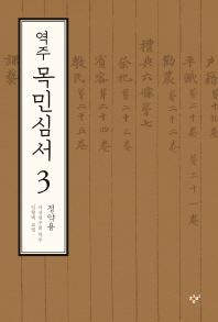 역주 목민심서. 3