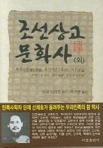 조선상고문화사(외) /8