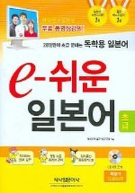 e-쉬운 일본어 (초급) (CD 1장 포함)
