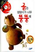 곰은 엉덩이가 너무 뚱뚱해(동물을 노래한 영어동시)(CD 1장포함)