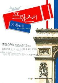 프랑스어 작문 (하)
