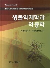 생물약제학과 약동학(약제학총서 3)(양장본 HardCover)