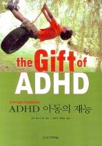 ADHD 아동의 재능(주의력결핍/과잉행동장애)