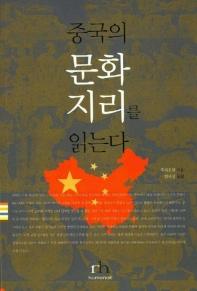 중국의 문화지리를 읽는다