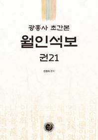 광흥사 초간본 월인석보 권21(양장본 HardCover)