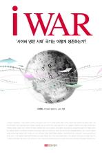 I WAR