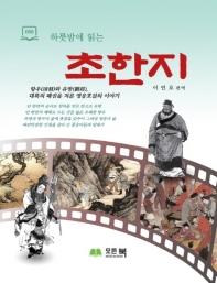 초한지(큰글자책)(하룻밤에 읽는)(모든북 하룻밤에 읽는 시리즈 8)