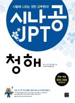 시나공 JPT 청해(CD1장포함)