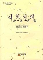 석한연의: 서강대 소장본