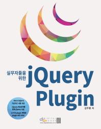 jQuery Plugin(실무자들을 위한)