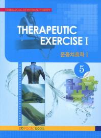 운동치료학. 1(Tank Manual of Physical Therapy 5)