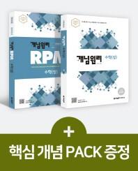 고등 수학 상 개념원리+ 개념원리 RPM 세트(개정증보판)(전2권)