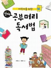 진짜 공부머리 독서법(어린이를 위한)